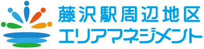 一般社団法人藤沢駅周辺地区エリアマネジメント