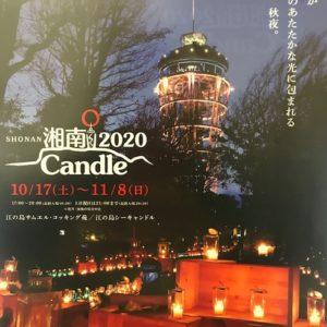 湘南Candle2020 藤沢サテライト