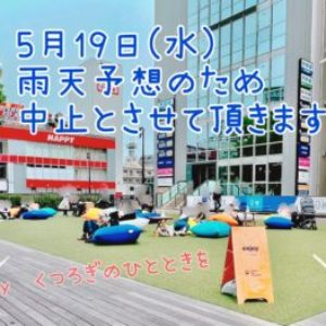 5月19日(水)「enjoy~くつろぎのひとときを~」雨天のため中止