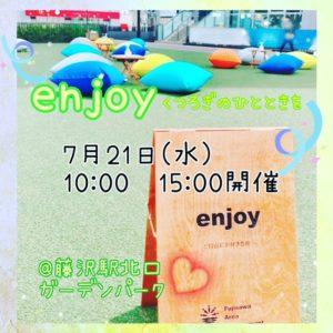 7月21日(水)「enjoy~くつろぎのひとときを~」開催します!