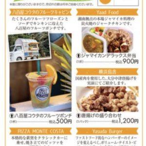7月29日(木)・30日(金)キッチンカー・デイズ