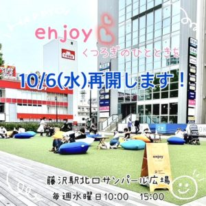 「enjoy~くつろぎのひとときを~」10月6日(水)より再開!