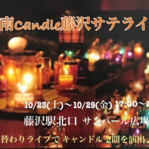 「湘南Candle2021藤沢サテライト」開催!